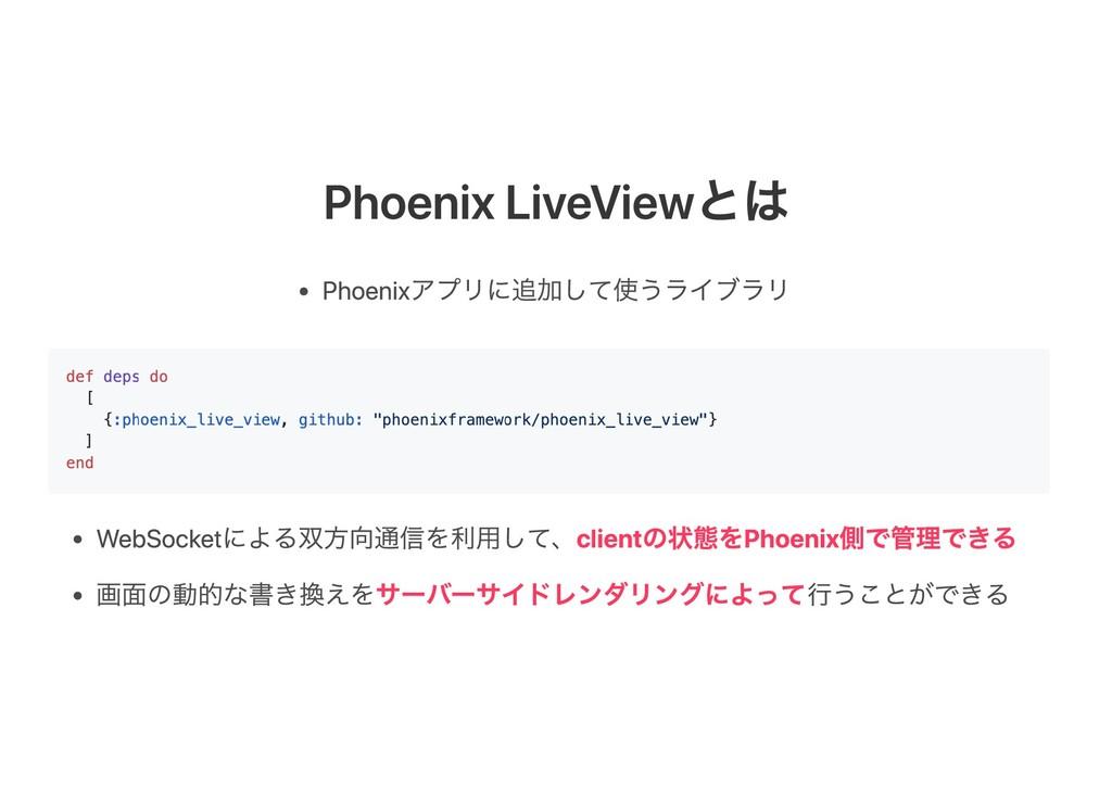 Phoenix LiveViewとは Phoenixアプリに追加して使うライブラリ WebSo...