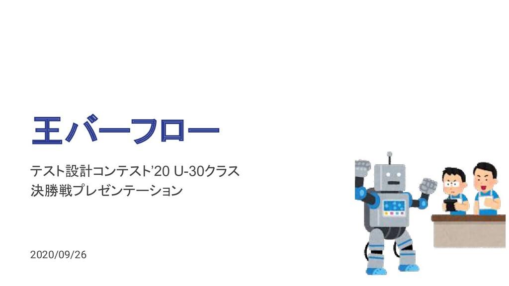王バーフロー テスト設計コンテスト'20 U-30クラス 決勝戦プレゼンテーション 2020/...