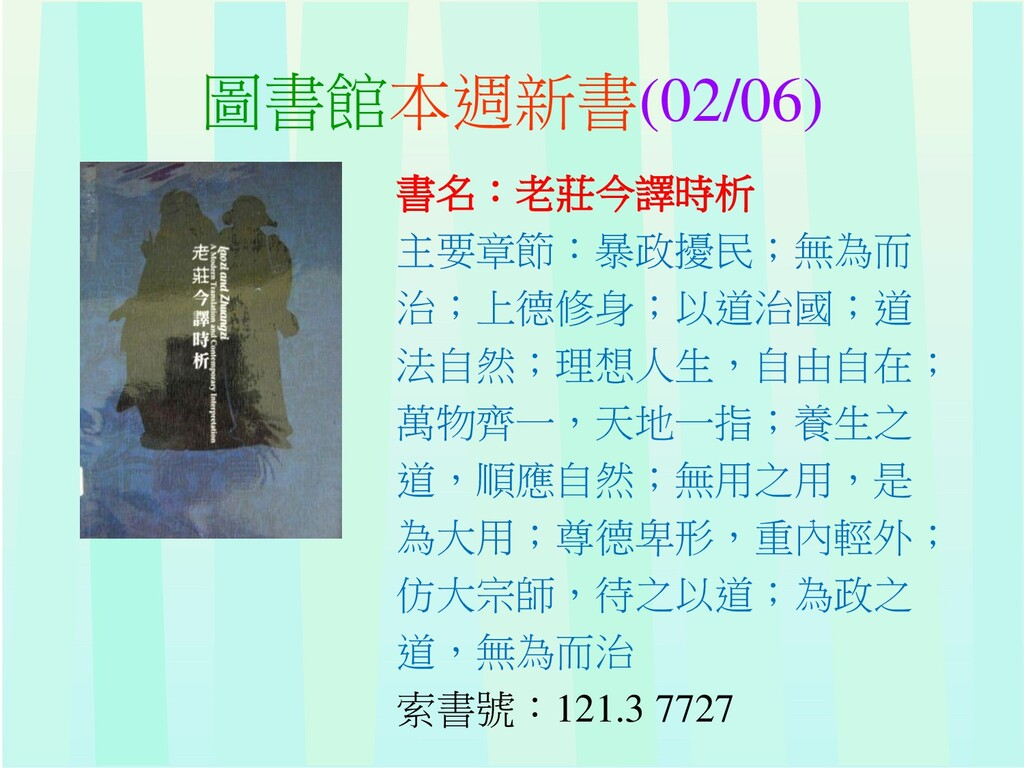 圖書館本週新書(02/06) 書名:老莊今譯時析 主要章節:暴政擾民;無為而 治;上德修身;以...