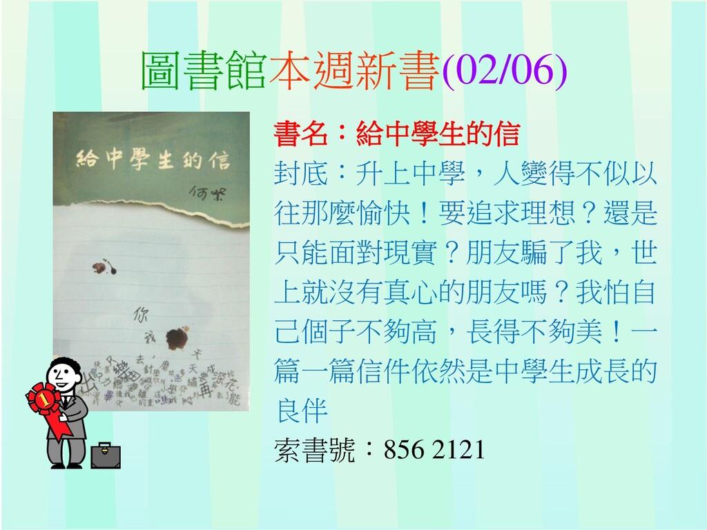圖書館本週新書(02/06) 書名:給中學生的信 封底:升上中學,人變得不似以 往那麼愉快!要...