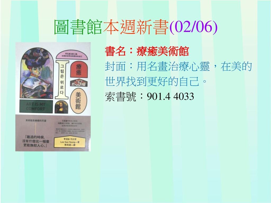 圖書館本週新書(02/06) 書名:療癒美術館 封面:用名畫治療心靈,在美的 世界找到更好的自...