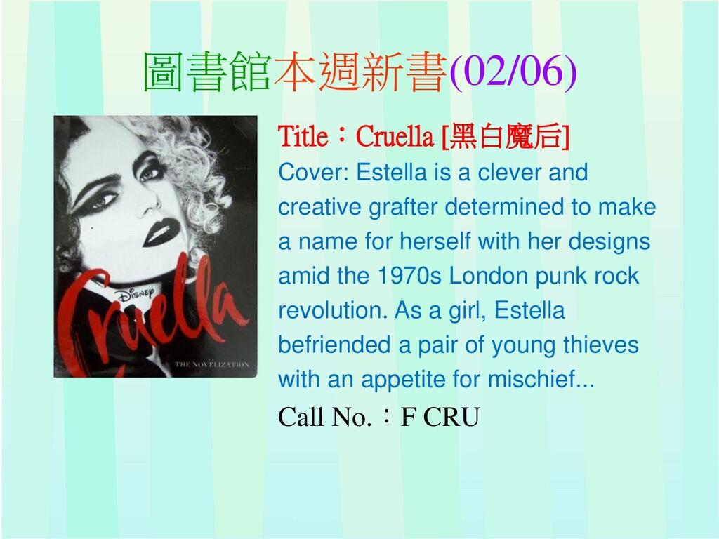 圖書館本週新書(02/06) Title:Cruella [黑白魔后] Cover: Este...
