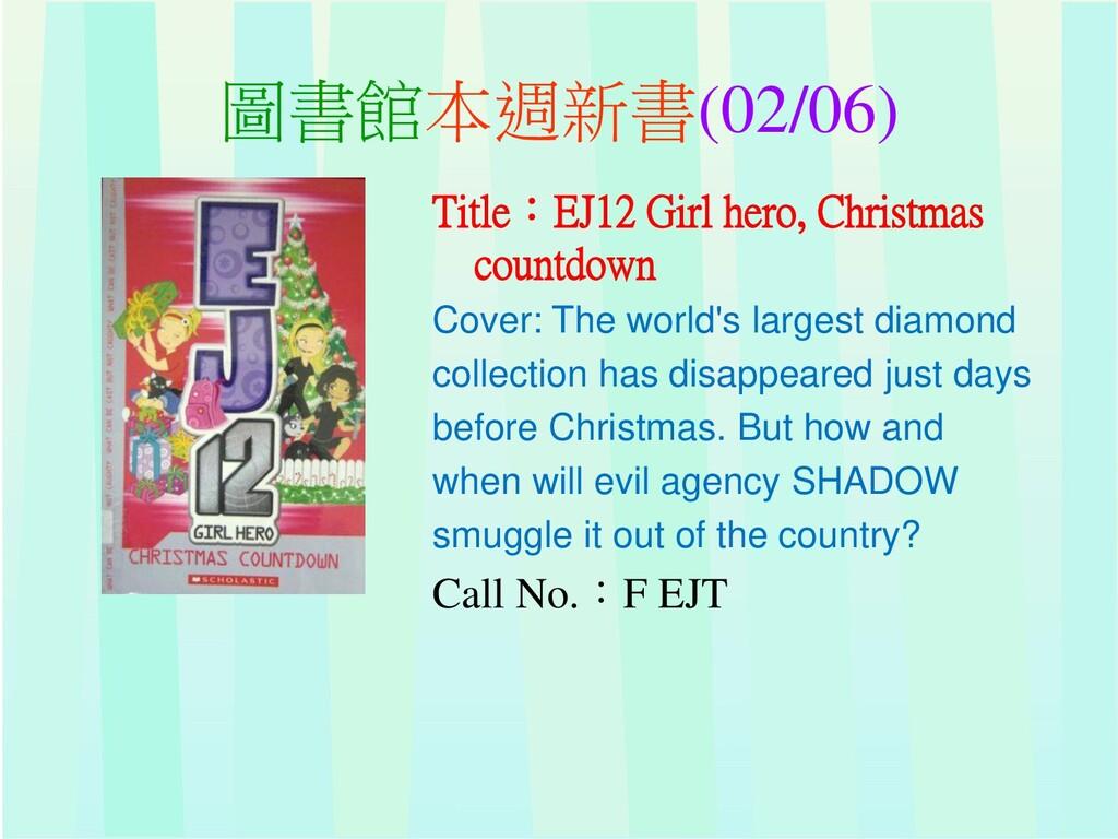 圖書館本週新書(02/06) Title:EJ12 Girl hero, Christmas ...