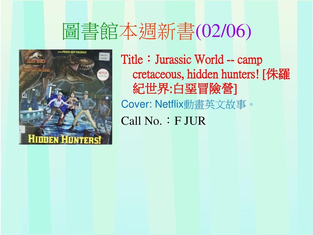 圖書館本週新書(02/06) Title:Jurassic World -- camp cre...