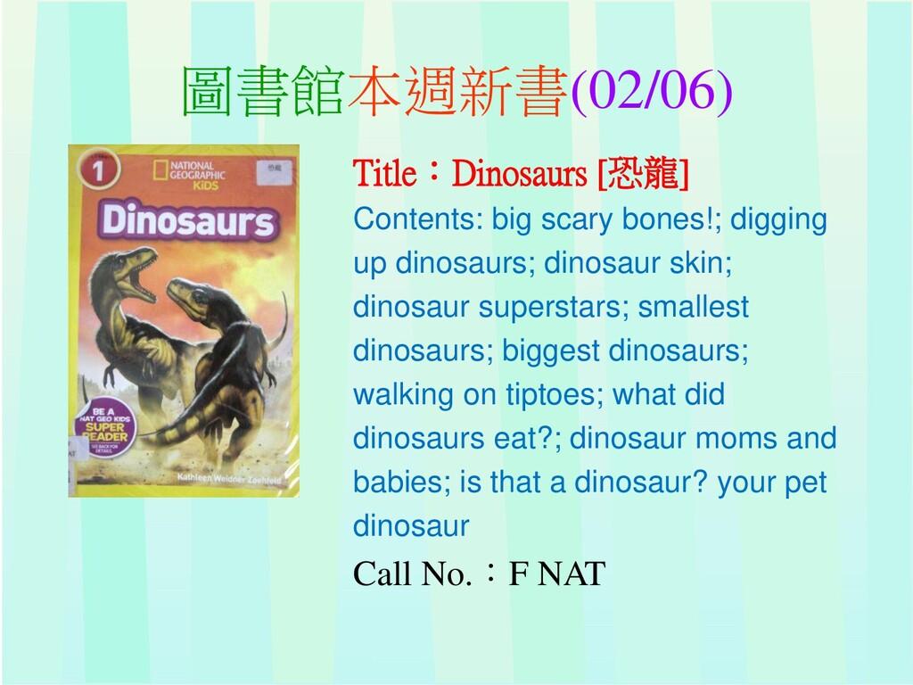 圖書館本週新書(02/06) Title:Dinosaurs [恐龍] Contents: b...