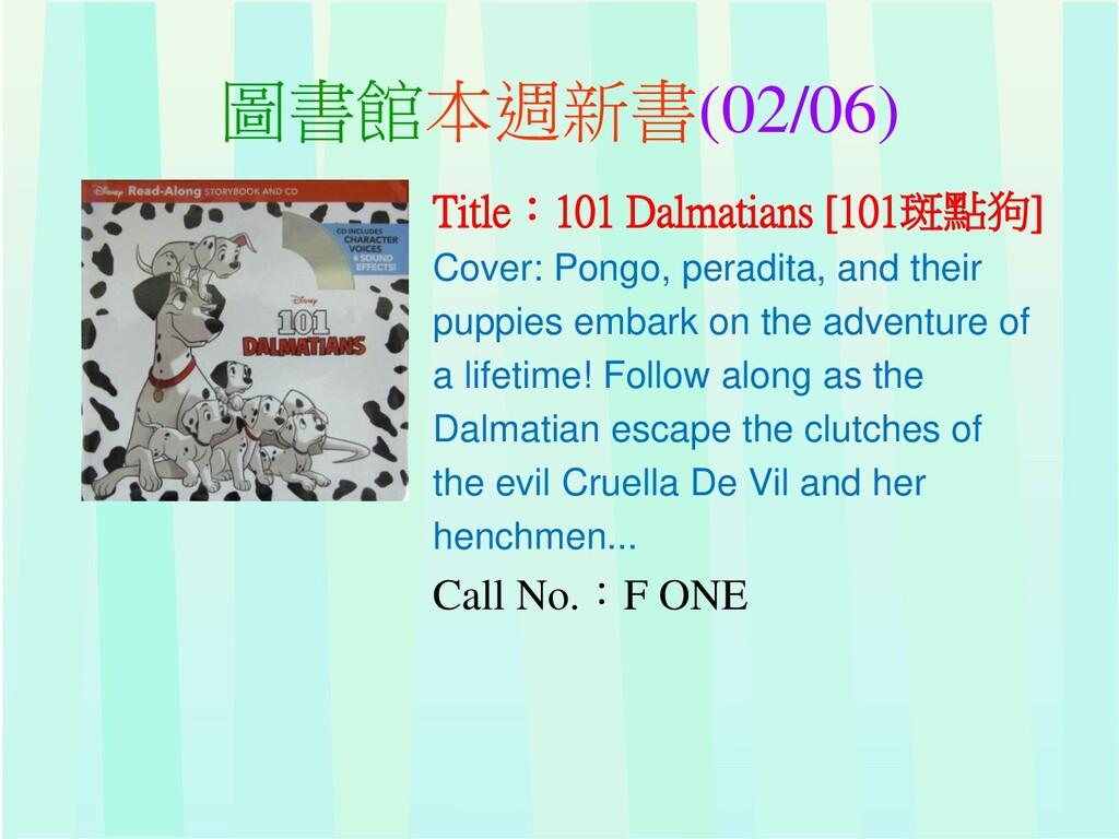 圖書館本週新書(02/06) Title:101 Dalmatians [101斑點狗] Co...