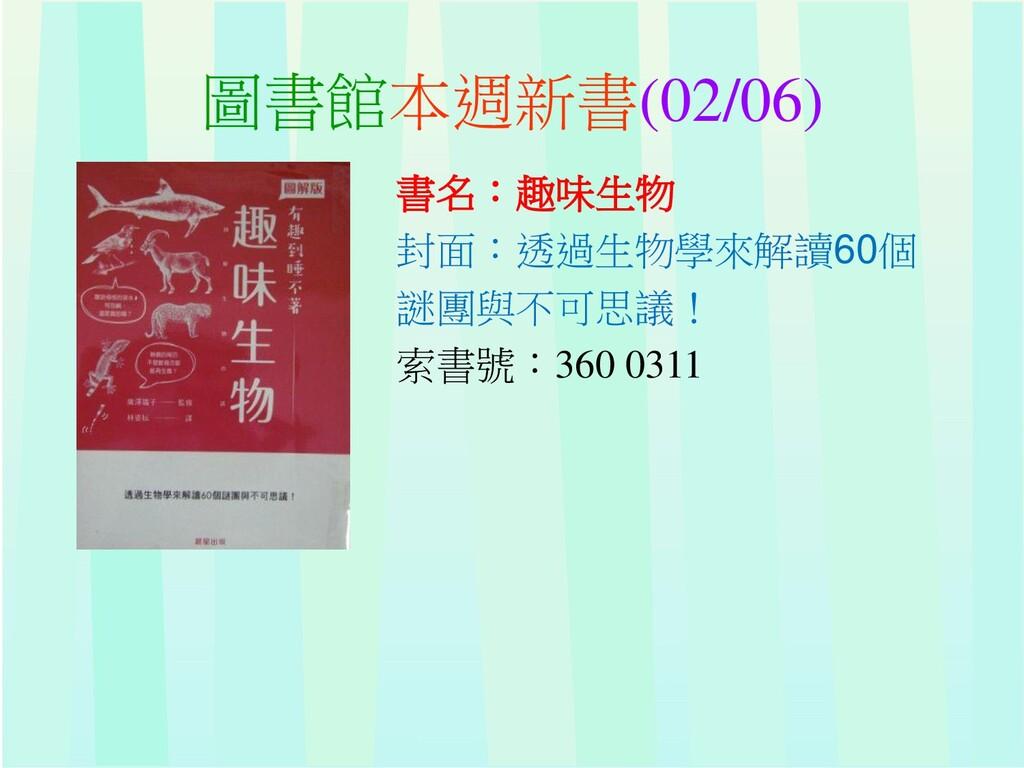 圖書館本週新書(02/06) 書名:趣味生物 封面:透過生物學來解讀60個 謎團與不可思議! ...