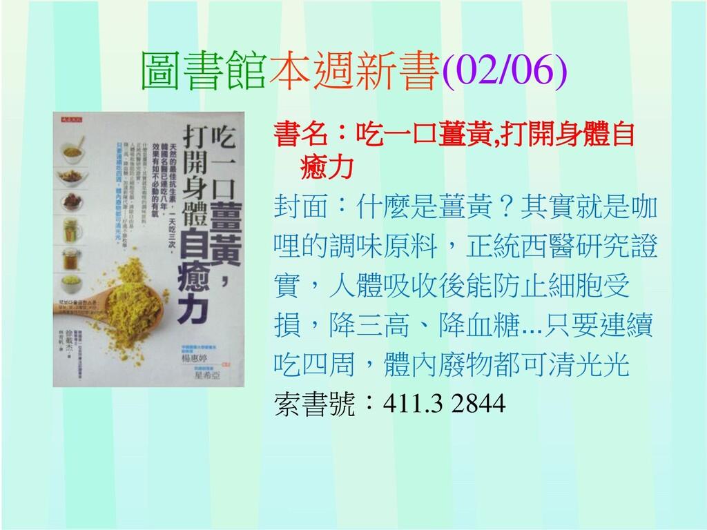 圖書館本週新書(02/06) 書名:吃一口薑黃,打開身體自 癒力 封面:什麼是薑黃?其實就是咖...