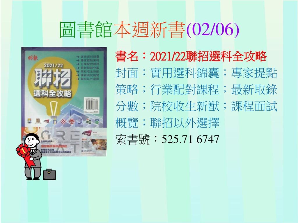 圖書館本週新書(02/06) 書名:2021/22聯招選科全攻略 封面:實用選科錦囊;專家提點...