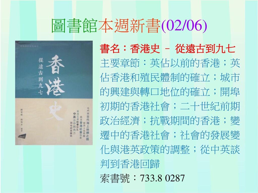 圖書館本週新書(02/06) 書名:香港史 – 從遠古到九七 主要章節:英佔以前的香港;英 佔...