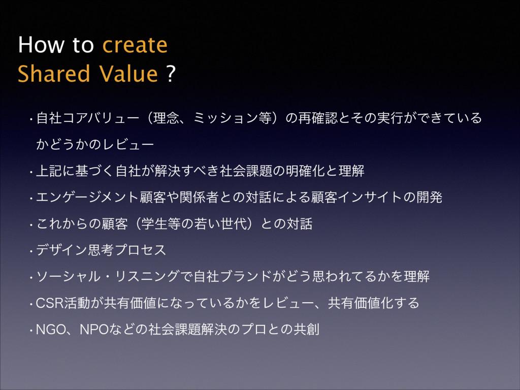 How to create Shared Value ? wࣗࣾίΞόϦϡʔʢཧ೦ɺϛογϣϯ...