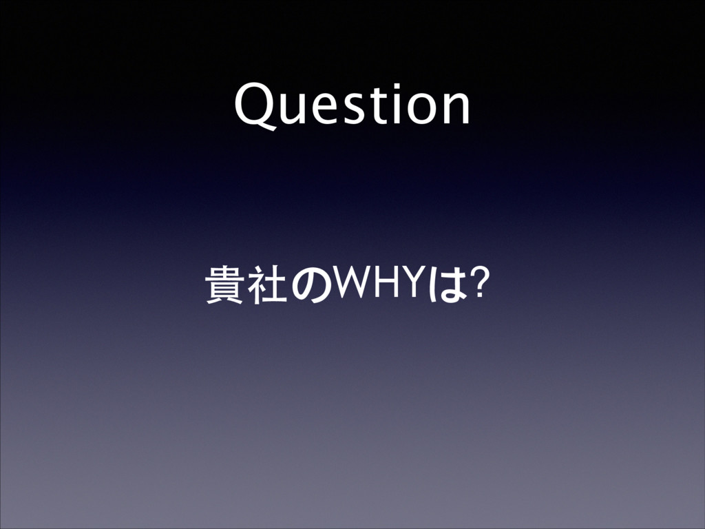 Question 貴社のWHYは?