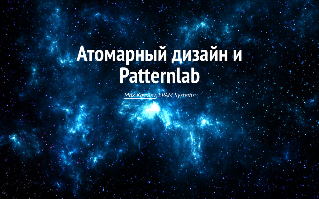 Атомарный дизайн и Patternlab Max Kovalev, EPAM...