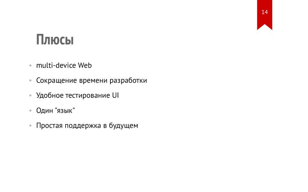 Плюсы • multi-device Web • Сокращение времени р...