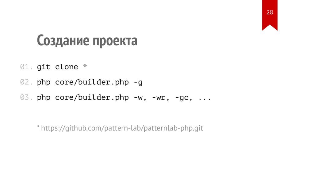 Создание проекта git clone * php core/builder.p...