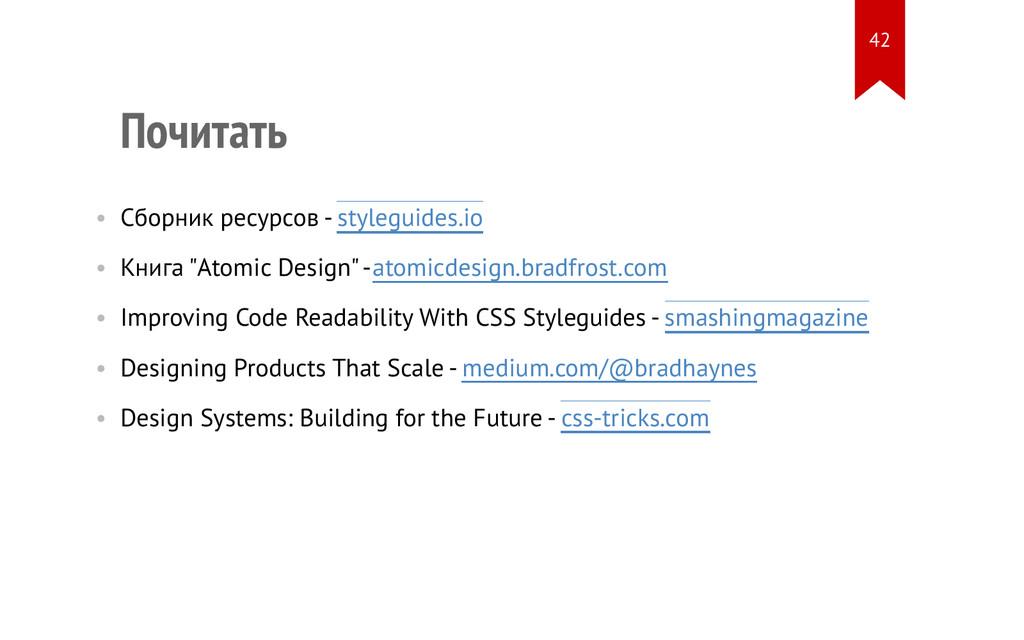 Почитать • Сборник ресурсов - styleguides.io • ...