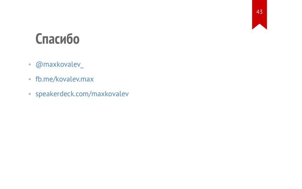 Спасибо • @maxkovalev_ • fb.me/kovalev.max • sp...