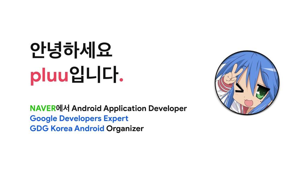 উ֞ೞਃ.  pluuੑפ.  NAVERীࢲ Android Application D...