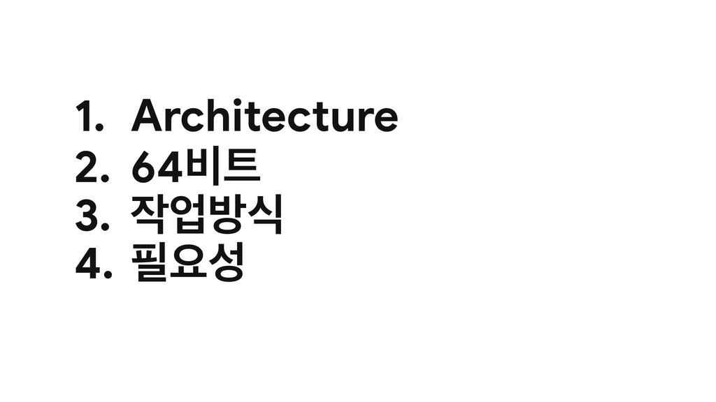 1. Architecture  2. 64࠺  3. সߑध  4. ਃ