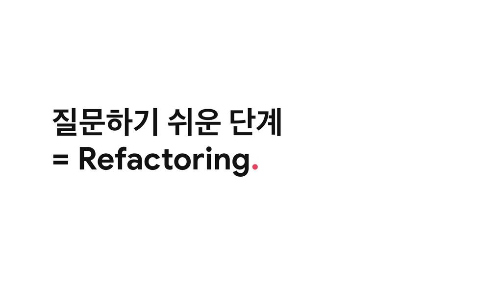 ޙೞӝ ए ױ҅  = Refactoring.