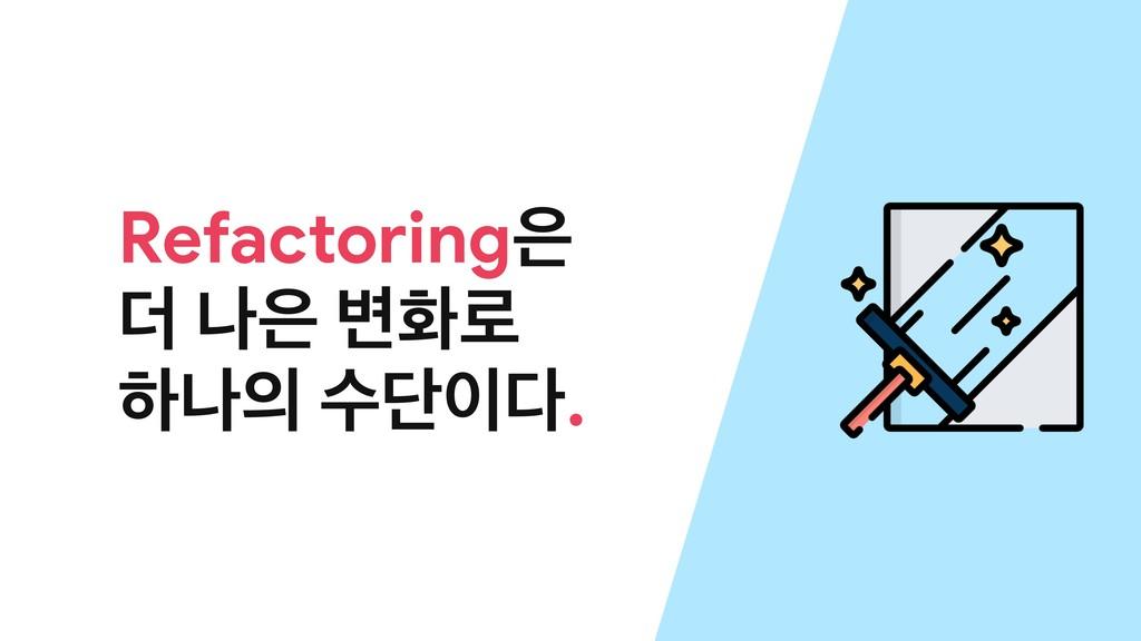 Refactoring  ؊ ա ߸ച۽  ೞա ࣻױ.
