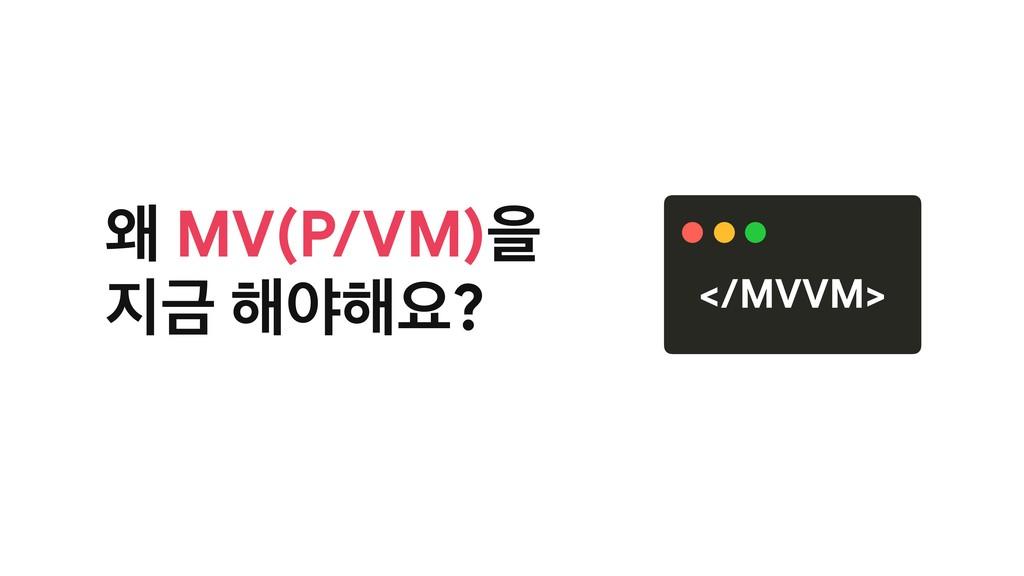 ৵ MV(P/VM)ਸ  Ә ೧ঠ೧ਃ? </MVVM>
