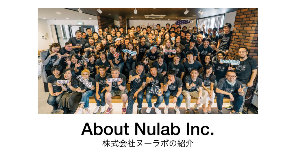 About Nulab Inc. גࣜձࣾψʔϥϘͷ঺հ