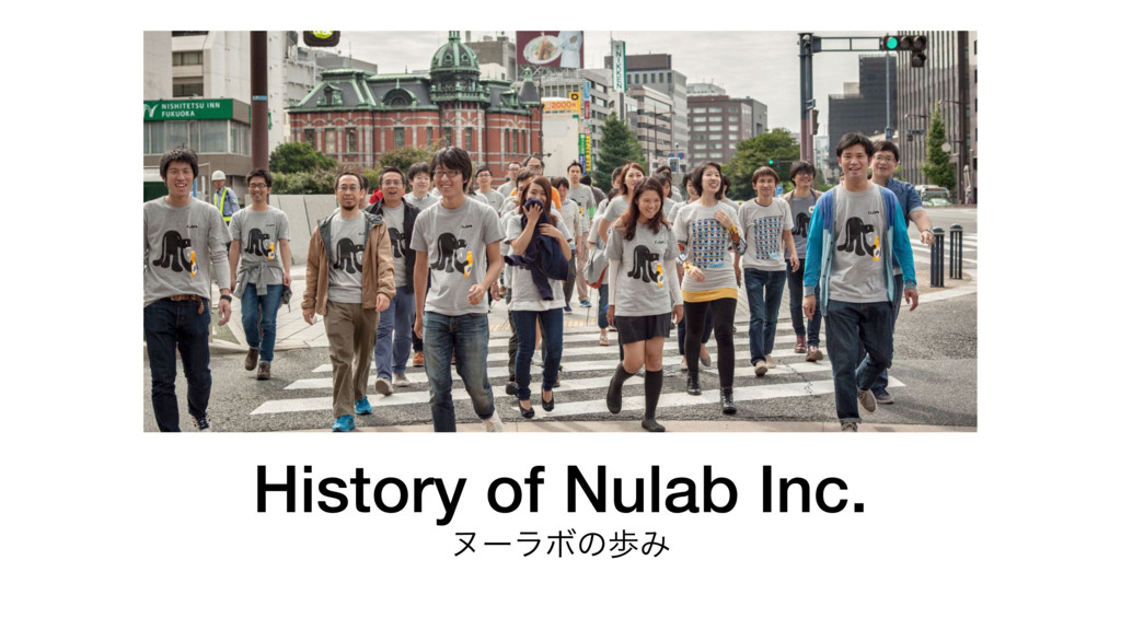 History of Nulab Inc. ψʔϥϘͷาΈ