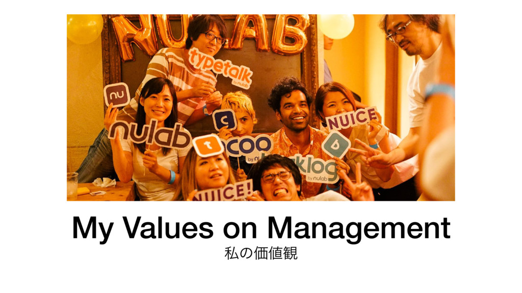 My Values on Management ࢲͷՁ஋؍