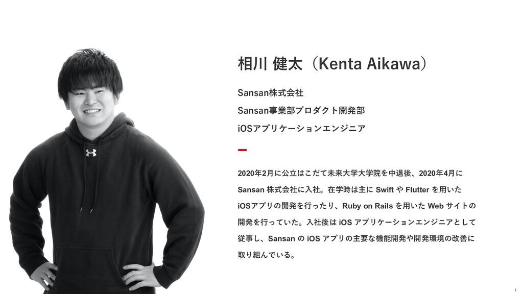 相川 健太(Kenta Aikawa) 2020年2⽉に公⽴はこだて未来⼤学⼤学院を中退後、2...