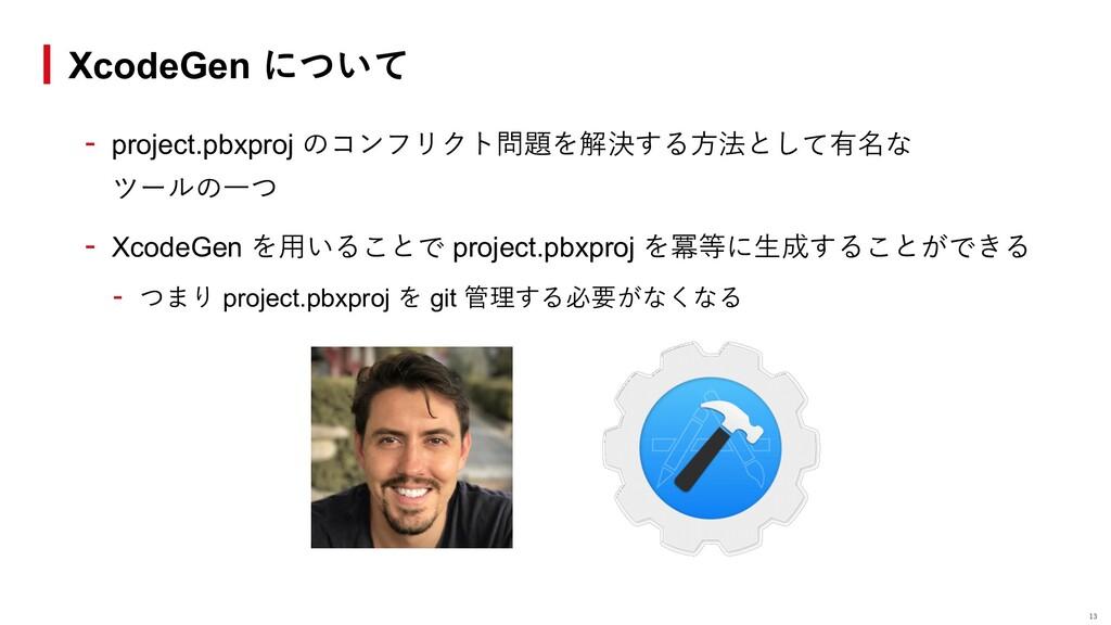 - project.pbxproj のコンフリクト問題を解決する⽅法として有名な ツールの⼀つ...
