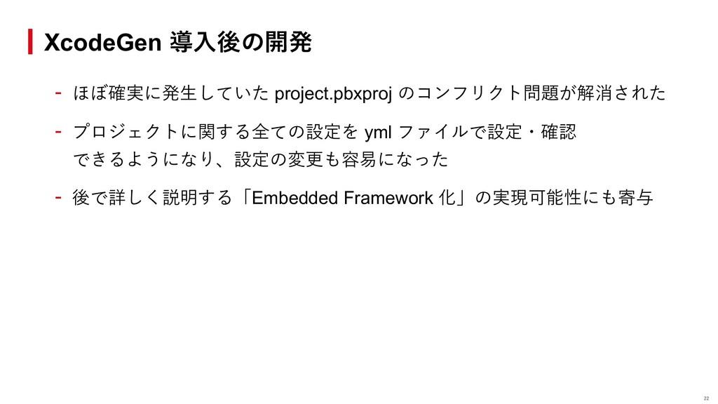 - ほぼ確実に発⽣していた project.pbxproj のコンフリクト問題が解消された -...