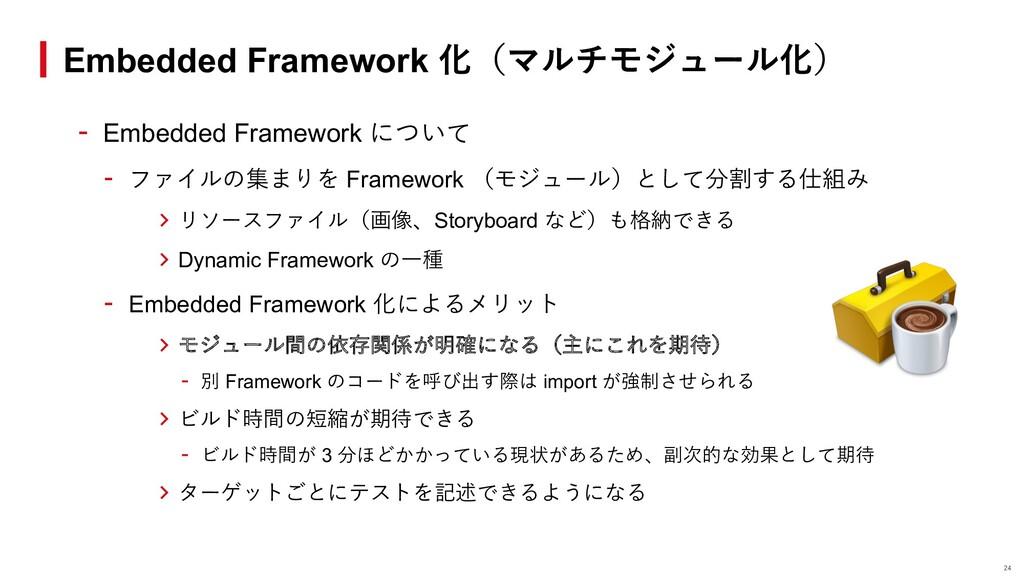 - Embedded Framework について - ファイルの集まりを Framework...