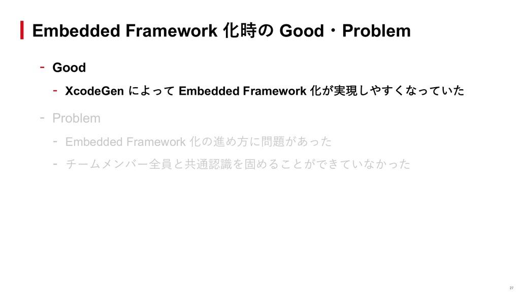 - Good - XcodeGen によって Embedded Framework 化が実現し...