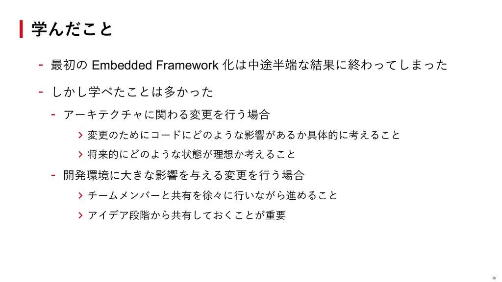 - 最初の Embedded Framework 化は中途半端な結果に終わってしまった - し...