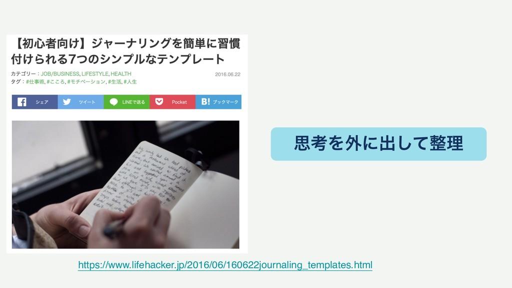 ࢥߟΛ֎ʹग़ͯ͠ཧ https://www.lifehacker.jp/2016/06/16...