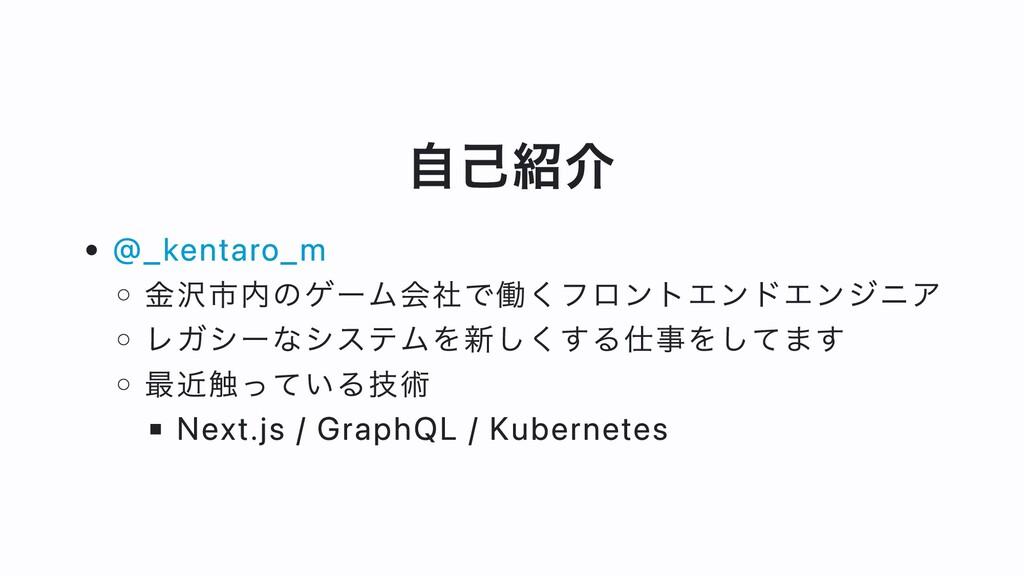 ⾃⼰紹介 @_kentaro_m ⾦沢市内のゲーム会社で働くフロントエンドエンジニア レガシー...