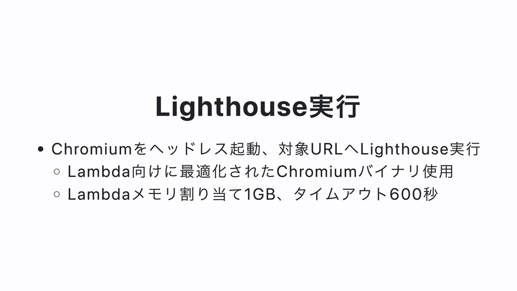 Lighthouse実⾏ Chromiumをヘッドレス起動、対象URLへLighthouse実...