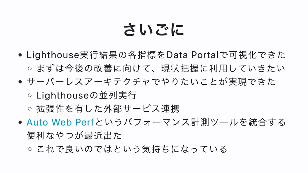 さいごに Lighthouse実⾏結果の各指標をData Portalで可視化できた まずは今...