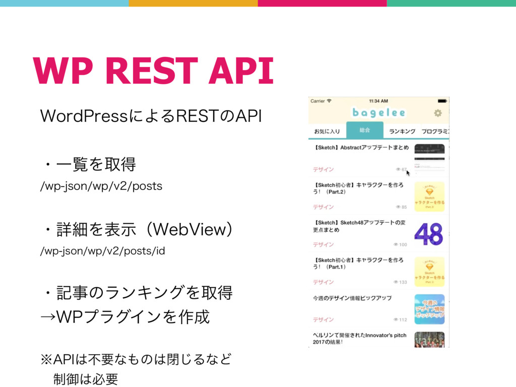 "WP REST API 8PSE1SFTTʹΑΔ3&45ͷ""1* ɾҰཡΛऔಘ XQK..."