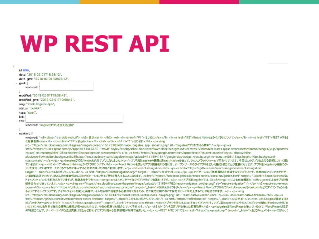 WP REST API