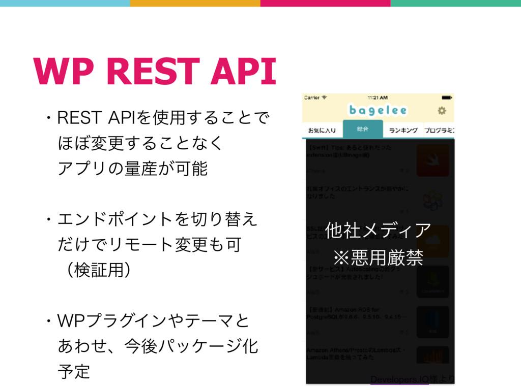 """WP REST API ɾ3&45""""1*Λ༻͢Δ͜ͱͰ ΄΅มߋ͢Δ͜ͱͳ͘ ..."""
