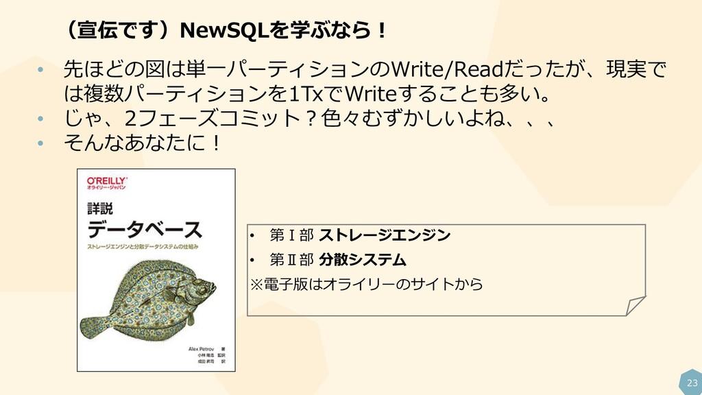 23 (宣伝です)NewSQLを学ぶなら! • 先ほどの図は単一パーティションのWrite/R...