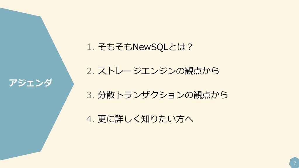 7 1. そもそもNewSQLとは? 2. ストレージエンジンの観点から 3. 分散トランザク...