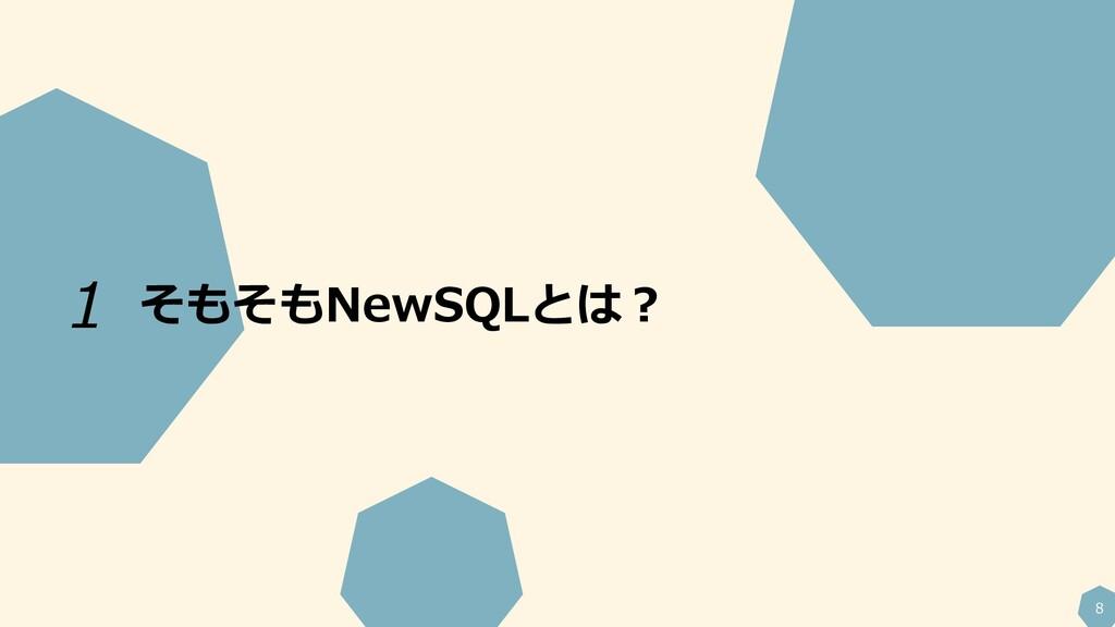 8 そもそもNewSQLとは? 1