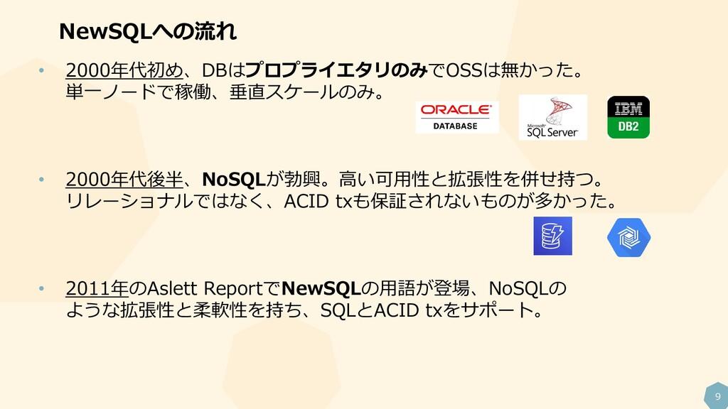 9 NewSQLへの流れ • 2000年代初め、DBはプロプライエタリのみでOSSは無かった。...