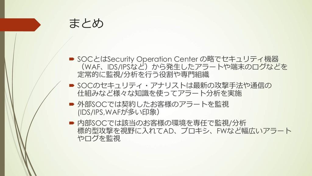 ´ SOCSecurity Operation Center b$ )+%=...