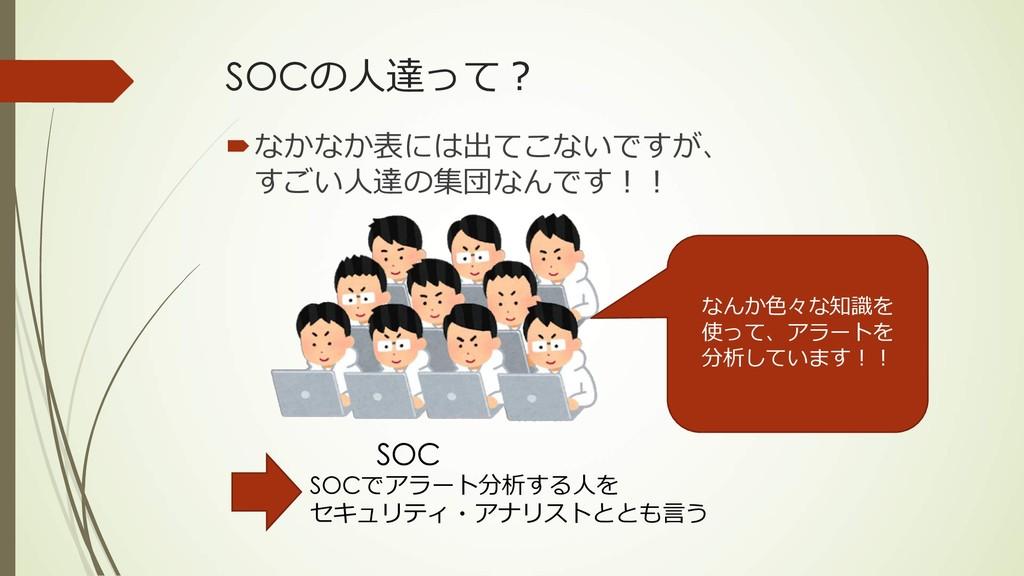 SOC)2 ´,*   )21. SOC ...