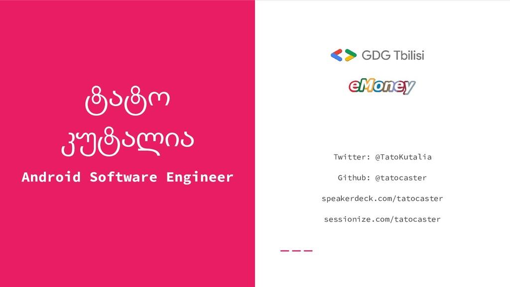 ტატო კუტალია Android Software Engineer Twitter:...
