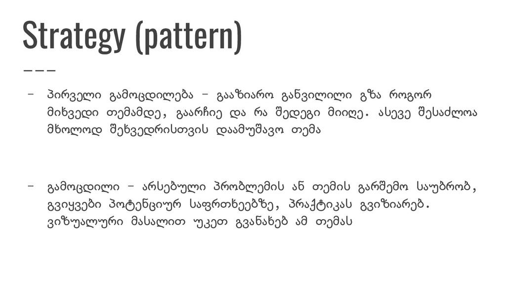 Strategy (pattern) - პირველი გამოცდილება - გააზ...